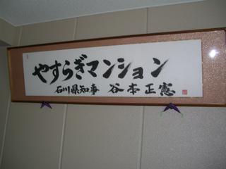 やすらぎマンション2(能登レポート7).jpg