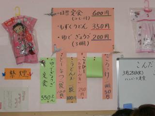 ホットちゃん3(能登レポート6).jpg