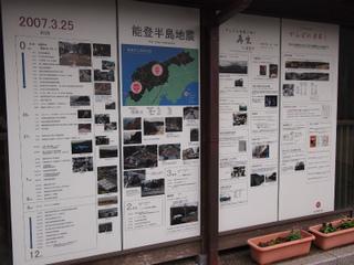 能登半島地震のプレート(能登レポート3).jpg
